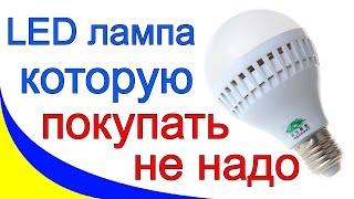Led лампа, которую покупать не надо