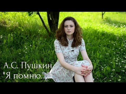 """А. С. Пушкин """"Я помню чудное мгновенье..."""""""