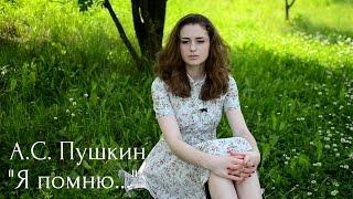 А С Пушкин Я помню чудное мгновенье