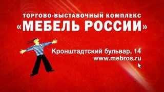 Мебель России(ТЦ «Мебель России»— купите российскую мебель на Водном Стадионе. Мы приглашаем Вас посетить торгово-выста..., 2014-10-23T07:48:14.000Z)