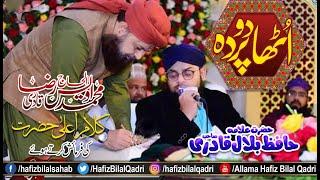 Utha Do Parda Dikha Do Chehra   Kalam e AlaHazrat   Allama Hafiz Bilal Qadri   Owais Raza Qadri