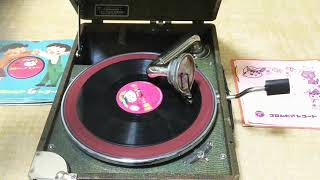文部省唱歌 編曲 山口保治 レコード番号 CP 11 コロンビア コロちゃんレコード 使用針 ナポレオン鉄針.