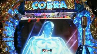 ニューギン 『CRコブラ~新たなる出発~』 11/4販売 軽視されていたMAX機がホールでは意外に貢献・奮闘したあのコブラが今度は甘デジに...