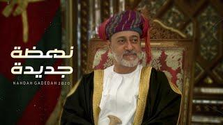 نهضة جديدة يا عمان - خالد الحجري (حصرياً) | 2020