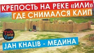 Река Или. Крепость где снимали клип Jah Khalib - Медина.