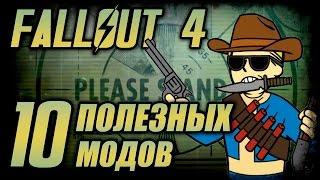 Fallout 4 10 самых полезных модов