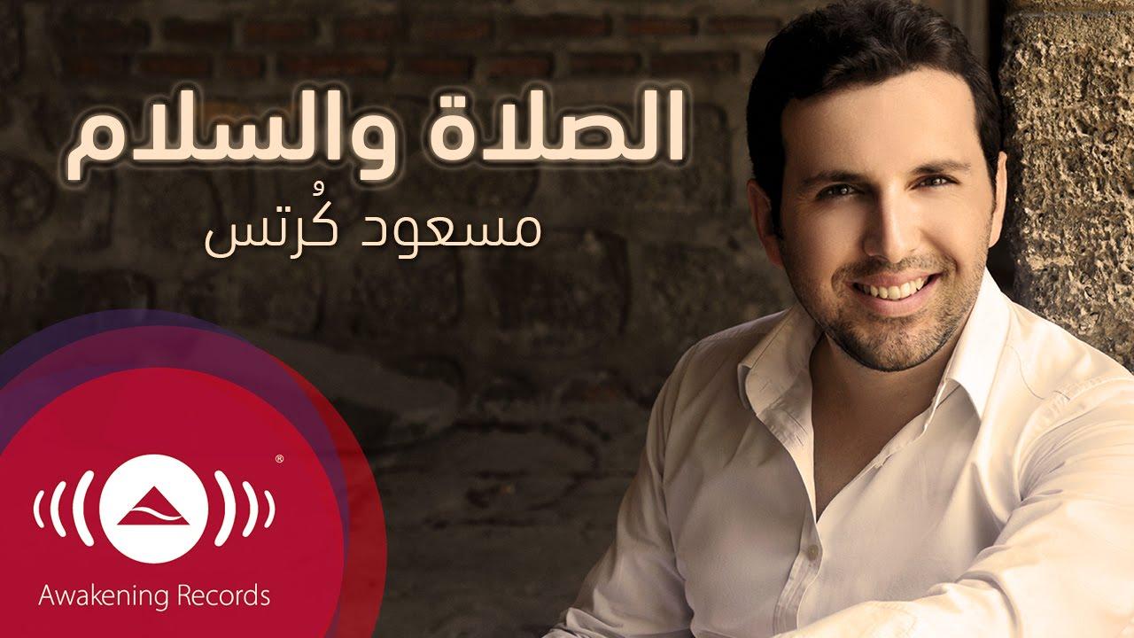 | مسعود كرتس - الصلاة و السلام | Mesut Kurtis - Assalatu Wasslamu (بدون موسيقى)