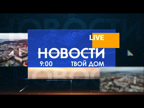 Новости 9:00 за