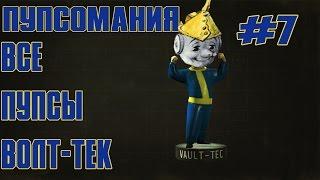 Все пупсы Волт-тек Fallout 4 7