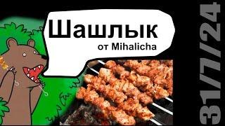 Рецепт. Шашлык от Mihalich! Уксус!!! :)
