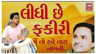 Lidhi che fakiri - Tabla cover | Hemant chauhan | Gujrati Bhajan :- Soormandir | Mihir patel