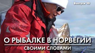Рыбалка в Норвегии Узлы и монтажи