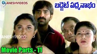 Budget Padmanabham Movie Parts 11/13 || Ravi Teja, Jagapathi babu, Ramyakrishna || - Ganesh Videos