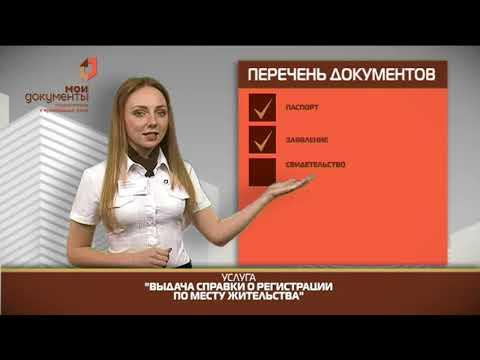 """""""Мои документы"""". Выдача справки о регистрации по месту жительства"""