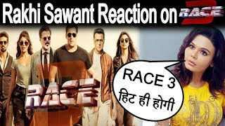 Rakhi sawant shocking reaction on RACE 3 movie Salman khan PBH News
