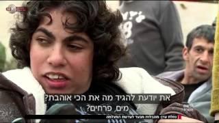 חדשות השבת - פרס ישראל על הקמת כפר שיקומי | כאן 11 לשעבר רשות השידור