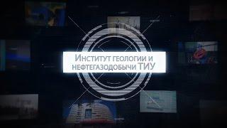 Фильм про Институт геологии и нефтегазодобычи ТИУ