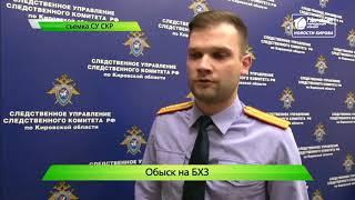 Обыски на БХЗ  Должны 160 миллионов рублей  Новости Кирова 22  02 2019