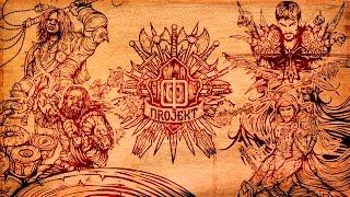 """FS PROJEKT - Iskusstvo Voiny (The Craft of War)/ФС ПROJEKT - """"Искусство войны"""""""