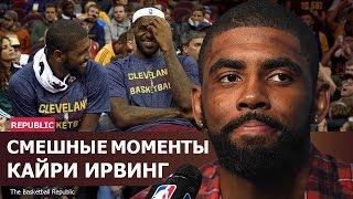 Кайри Ирвинг смешные моменты НБА