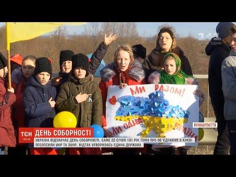 Соборна Україна: 101