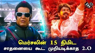 2.0 Teaser Records | Mersal Records | Superstar Rajinikanth | Thalapathy Vijay