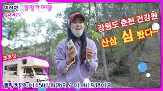 [옹해여TV]이서현의 캠핑이야기 LIVE 강원도 춘천 …