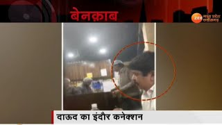 Dawood Ibrahim का गुर्गा Anil Jaisinghani किस तरह अधिकारियों से खुलेआम मिलता है..देखिए Video