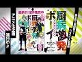 【『厨病激発ボーイ』(角川ビーンズ文庫)アニメ化企画進行中PV 】