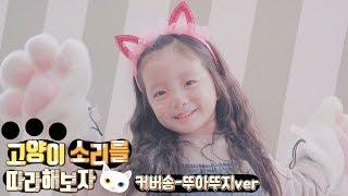 [ENG/CHN SUB] 🐱고양이 소리를 따라해보자🐱 - 뚜아뚜지ver (小潘潘&小峰峰 - 学猫叫) 커버송cover, korean Ver 고양이송 [뚜아뚜지TV]