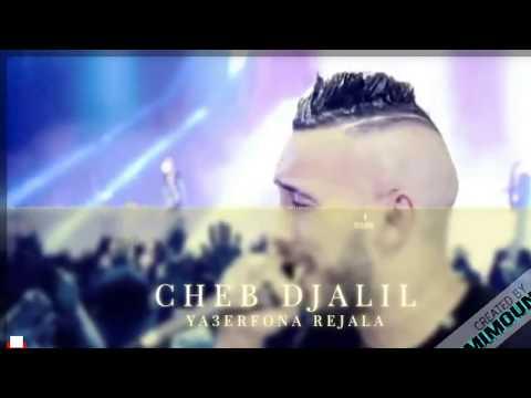 Cheb Djalil 2018  |  Ya3erfona Rejala   |  New Live
