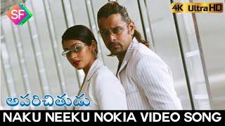 Naku Neeku Nokia Full Video Song || Aparichithudu (2005) || Vikram,Sada