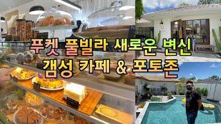 태국 푸켓 풀빌라 SNS HOT~ 갬성카페&포토…