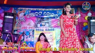 Tunde Nia Shiba Nama🎤Recorded Live On Stage🎤Cover By Priyanka Pati