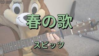 「スピッツ」さんの「春の歌」を弾き語り用にギター演奏したコード付き...