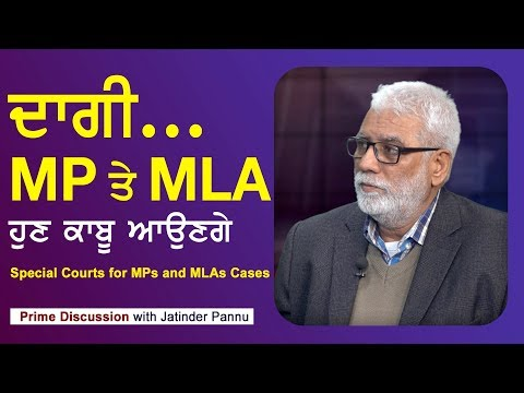 Prime Discussion With Jatinder Pannu #451 - Special Courts For MPs and MLAs Cases (14-DEC-2017)