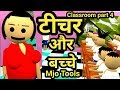 Joke | student vs teacher classroom part 4 | short animation funny video | Mjo tools