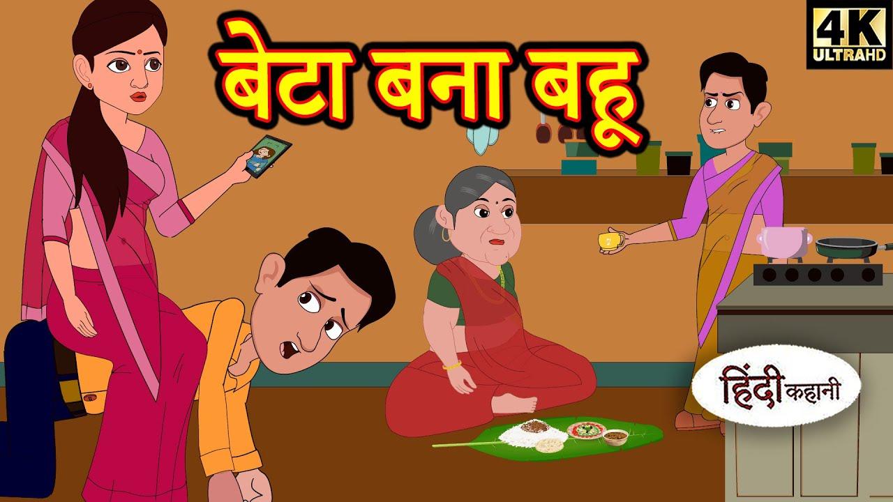 बेटा बना बहू  - Hindi Story | Moral Stories | Kahaniya | Hindi Stories | Hindi Kahaniya | New Story