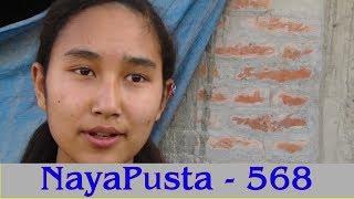 सुकुल कलाको संरक्षण, बालबालिकालाई सहयोग | NayaPusta - 568