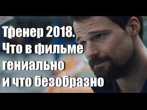 Кадры из фильма Тренер 2018