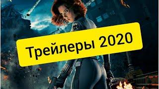 САМЫХ ОЖИДАЕМЫХ ФИЛЬМОВ 2020 ГОДА! Новинки Кино. Будущие Фильмы. Обзор Фильмов. Русские трейлеры
