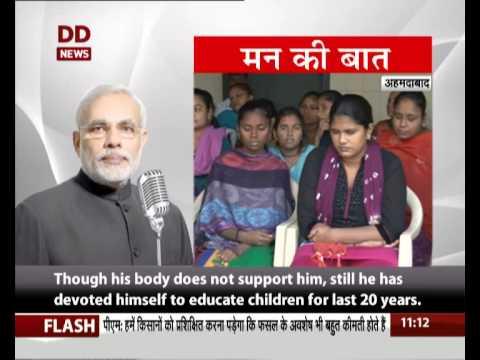 Mann Ki Baat-14: PM Narendra Modi's radio interaction