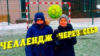 ⚽ ЧЕЛЛЕНДЖ УДАР ЧЕРЕЗ СЕБЯ ⚽ CHALLENGE OVERHEAD KICK FOOTBALL CHALLENGE
