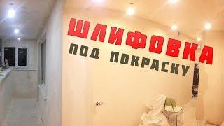 Шлифовка стен после шпаклевки Стены под покраску своими руками