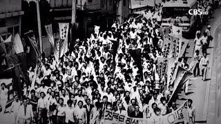 [CBS 뉴스] 영화 '1987'을 통해 본 6월 민주항쟁 속 개신교