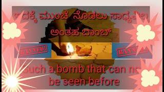 ಇಂತಹ ಬಾಂಬ್ ಅನ್ನು ಮೊದಲು  ನೊಡಿರಲು  ಸಾಧ್ಯವಿಲ್ಲ ॥ can not be seen before॥ Deepavali special