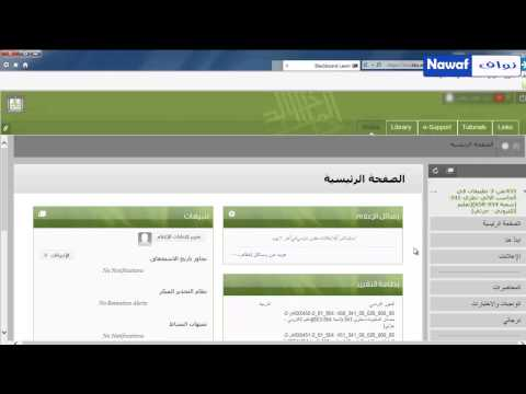 الدخول و التعامل مع نظام البلاك بورد في جامعة الملك خالد