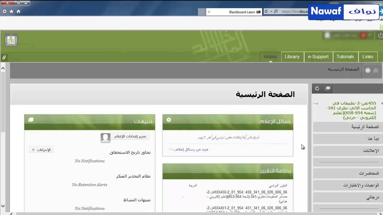 بلاك بورد جامعة الكويت