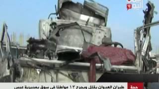 طيران العدوان السعودي يقتل ويجرح 13 مواطناً في سوق بمديرية عبس في حجة 22 - 11 - 2016