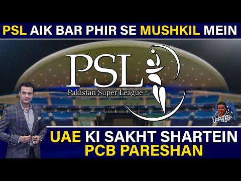 PSL Aik Bar Phir Se Mushkil Mein   UAE Ki Sakht Shartein, PCB Pareshan   Tanveer Says
